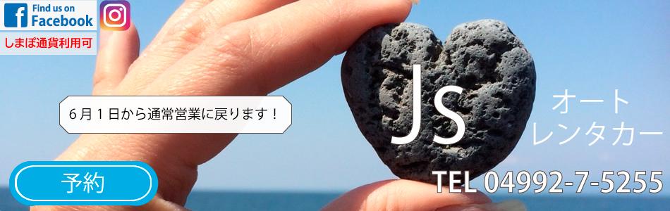 伊豆大島のレンタカーならJSオートレンタカー