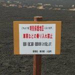 車両乗入禁止の看板